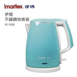伊瑪 1.5公升不鏽鋼防燙快煮壺(IK-1508)