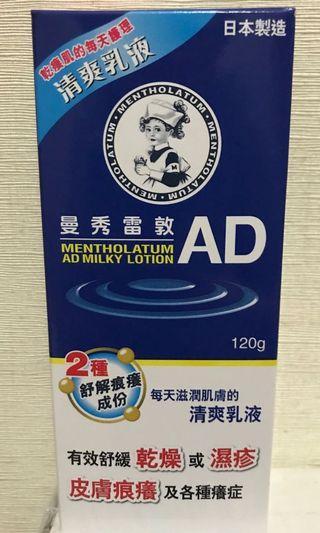 曼秀雷敦AD潤膚乳液 Mentholatum AD Milky Lotion