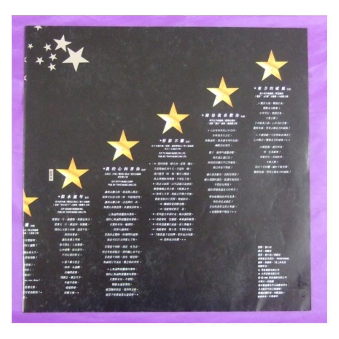 1984年《影視新節奏第一輯》黑膠唱碟- 附歌詞 - 華星娛樂有限公司出品