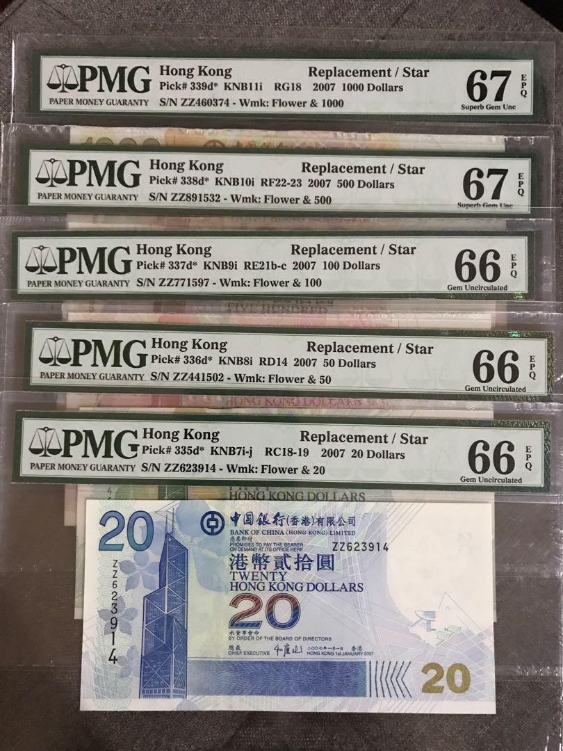中銀2007年補版1套
