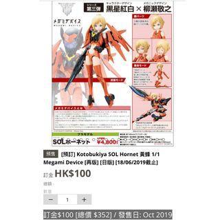 [預訂] Kotobukiya SOL Hornet 黃蜂 1/1 Megami Device [再版] [日版] [18/06/2019截止]