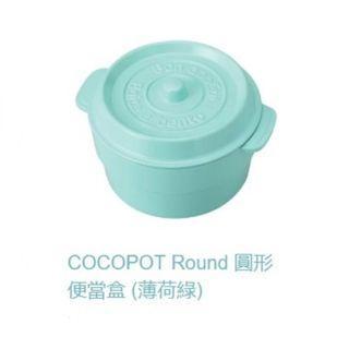 全新及正貨 日本COCOPOT Round 圓形便當盒 (薄荷綠)