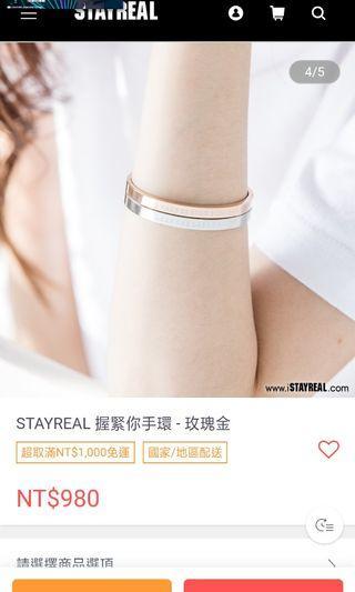 Stayreal手環