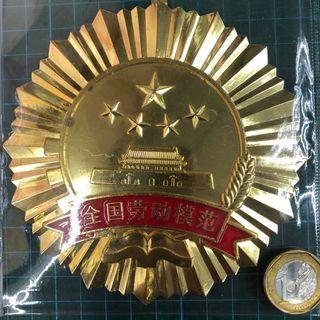 CHN  Medal 五一奖章(12CMx17CM)