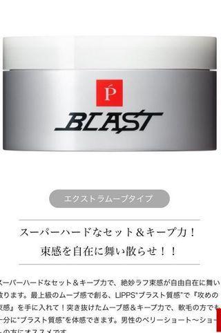 BLAST 日本超好用髮蠟 hair clay wax 泥用品