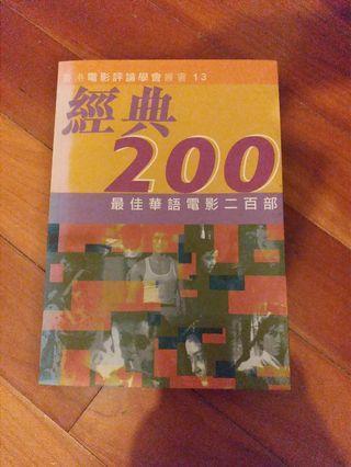 最佳華語電影200部 2002年