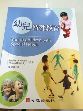 🚚 幼兒特殊教育