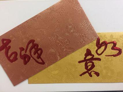 B22. Red Packet