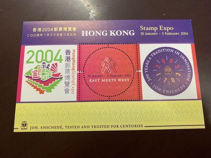 香港2004郵票博覽會 紀念版郵票 收藏用