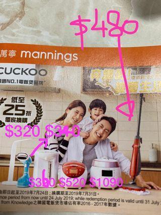 萬寧Cuckoo電飯煲,電水煲,熨斗,LED燈,拖把(價已標明)