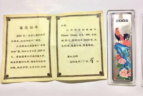 2005年雞年50g Ag.999限量版純銀條! (瀋陽造幣廠製造)#MTRtst