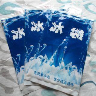 全新注水冰袋 反复使用 食品保鲜 冷藏包 医用冷敷消肿 冷敷冰敷袋 保冷降温 (十元三個)