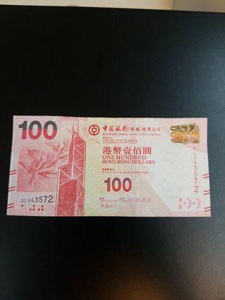 亂蛇號鈔票