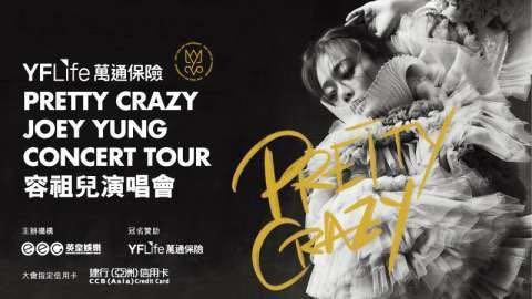 JOEY YUNG PRETTY CRAZY 演唱會 8月14日