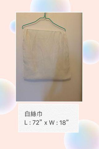 婚後物資 白色絲巾