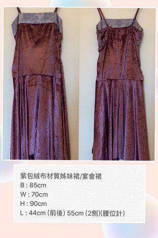 婚後物資 紫色絨布材質姊妹裙宴會裙