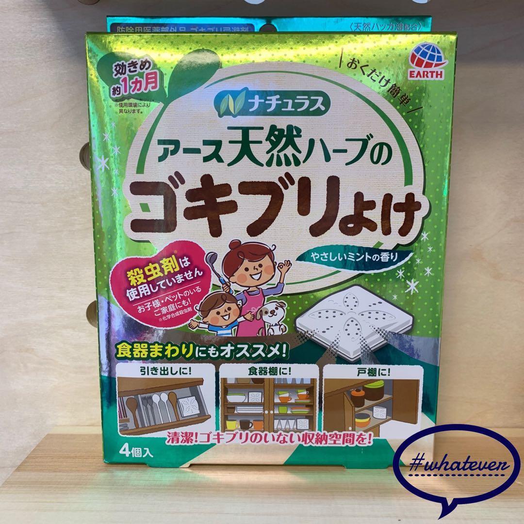 🇯🇵日本製~天然蟑螂驅蟲劑❌(4個入)
