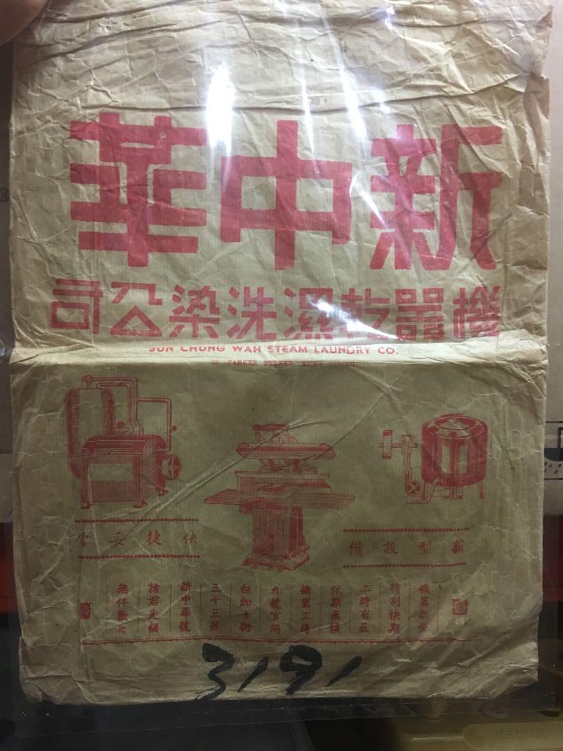 新中華機器乾濕洗染公司紙袋。