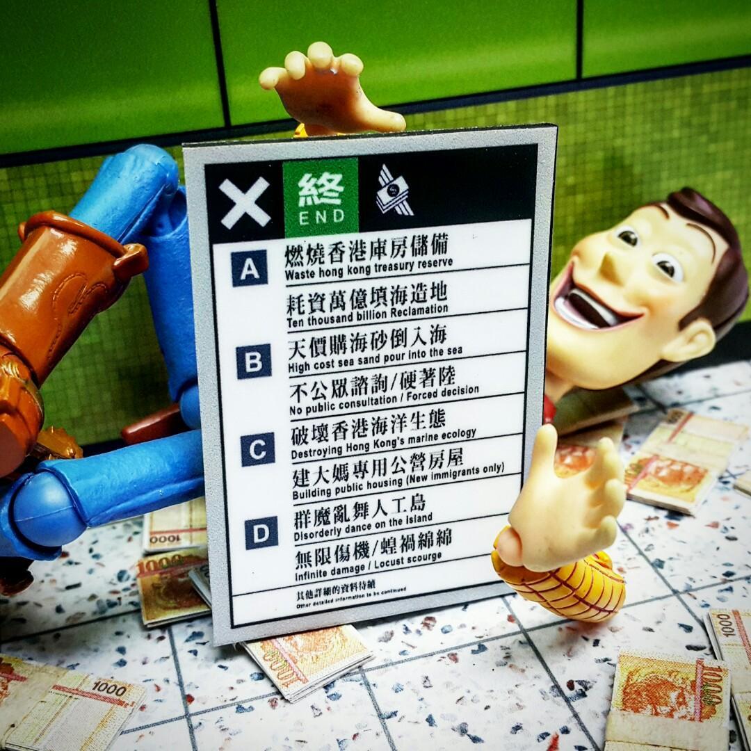 """先閱文,後發問 原創""""腥港""""鐵路系列 - 明日大愚 Original Platform Theme- 1:12比例"""