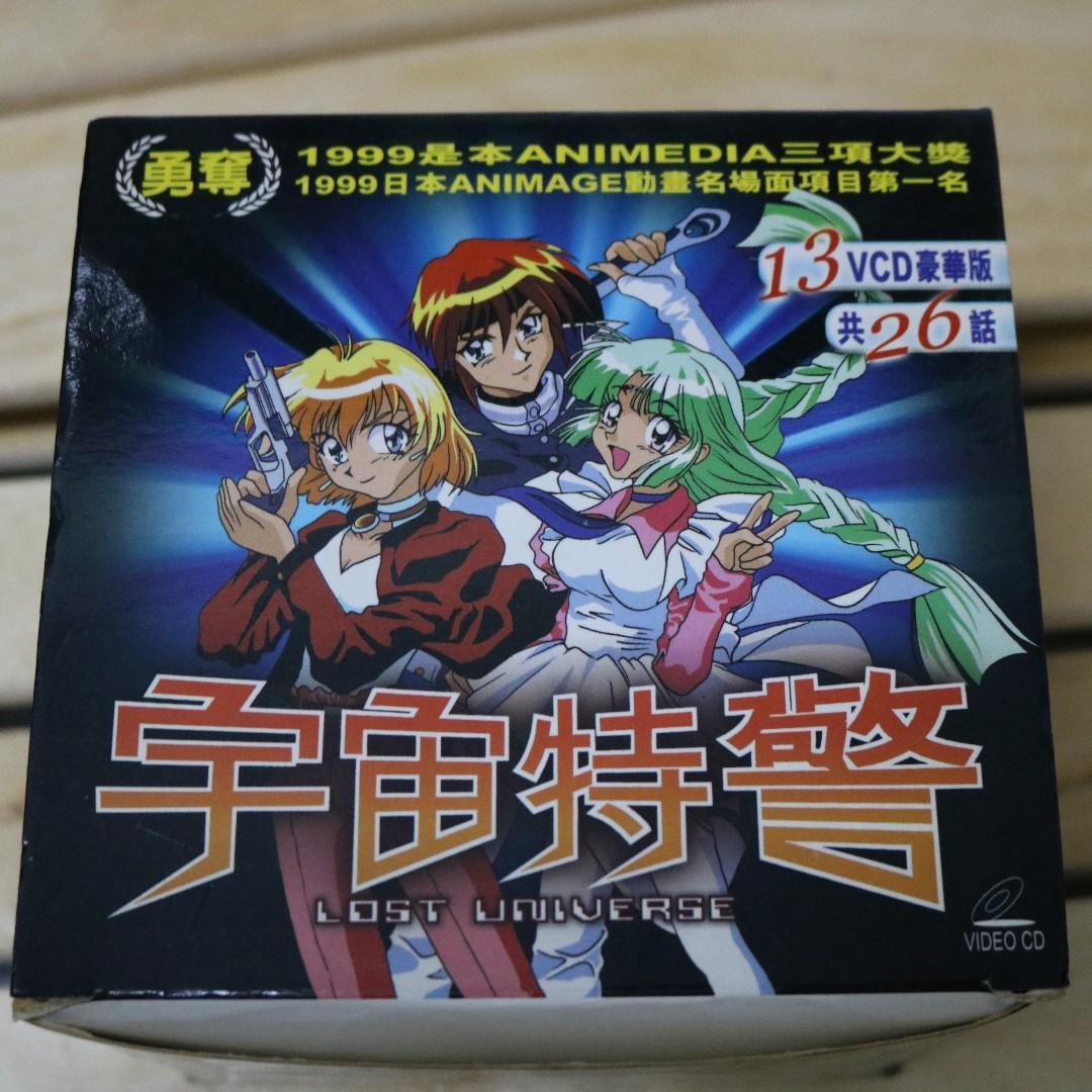 宇宙特警 全套 VCD