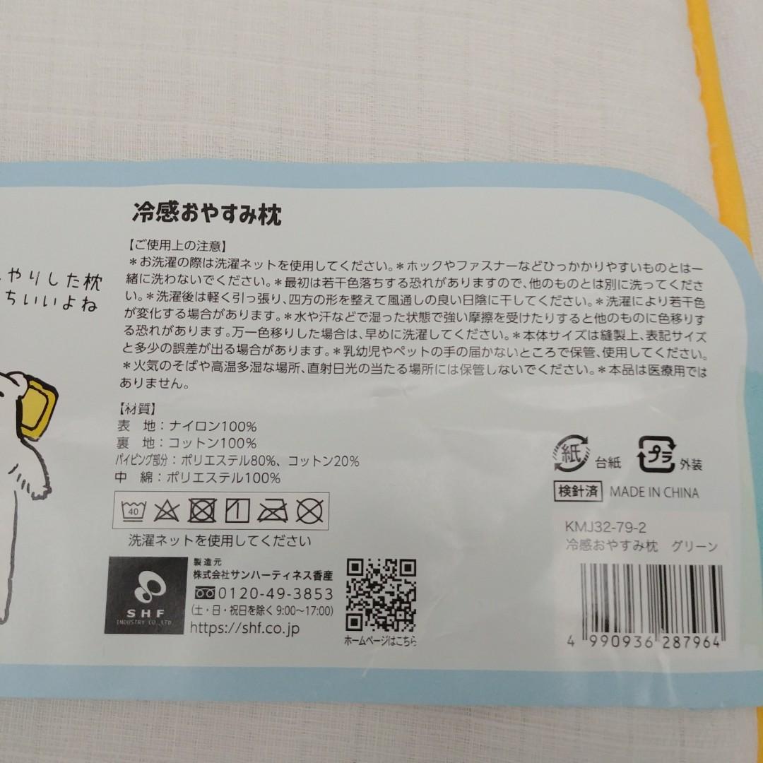 🈹超級優惠🆒涼感小枕頭 北極熊Hinyari Feel 嬰兒車BB車冰感透氣薄枕頭 20X30cm 全新 出口日本 (黄邊/粉紅邊2色)