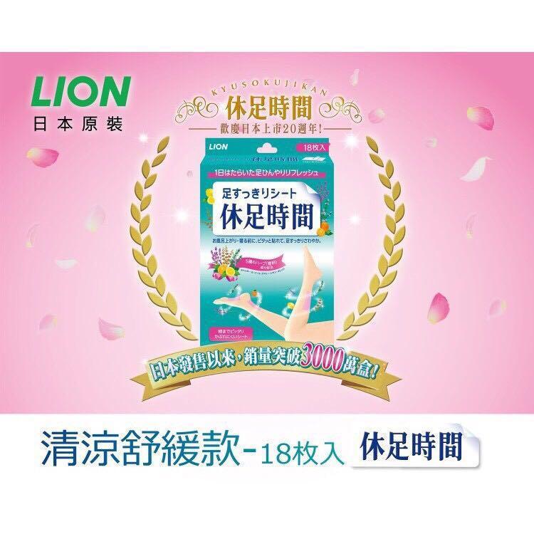 日本原裝 LION 獅王 休足時間 18枚