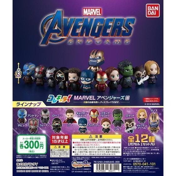 Avengers Endgame Marvel 扭蛋