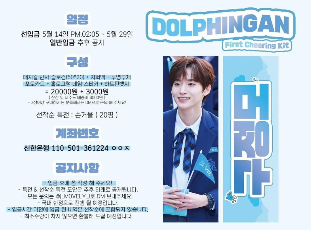 [G/O] PRODUCEX101 DolphinGan Cheering Slogan for JeongMo Trainee by @J_MOVELY_J