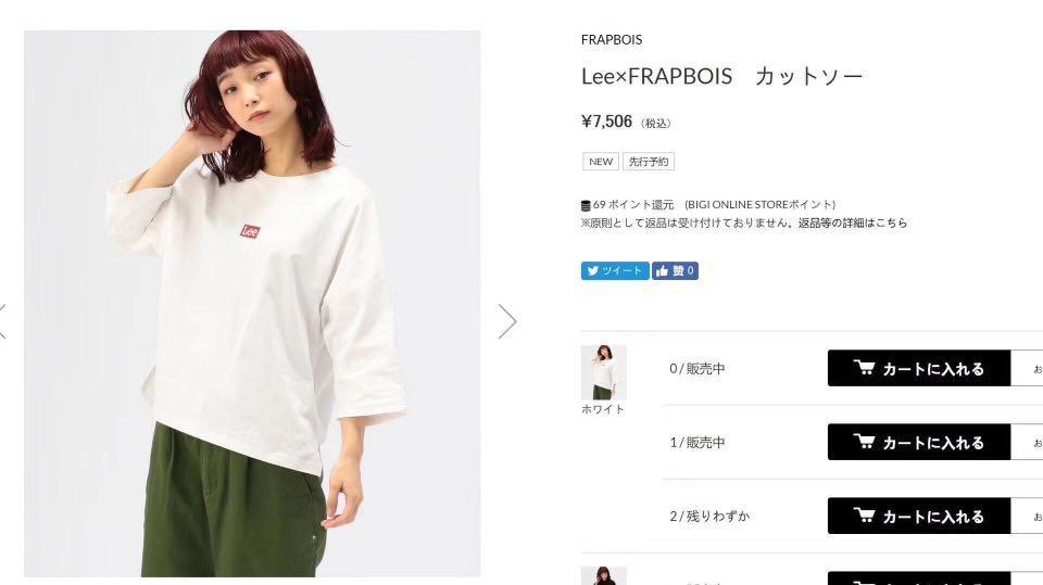 Lee X Frapbois 中袖棉tee