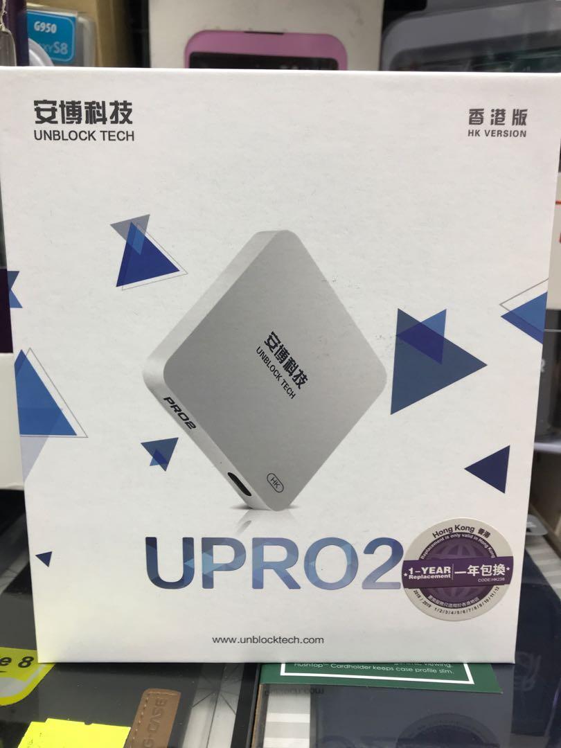 全新行貨安博盒子pro2香港版(國際通用)