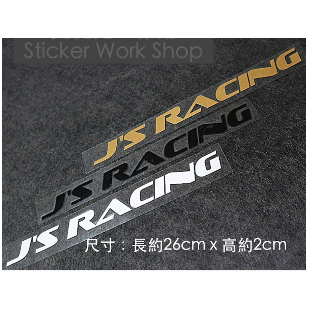 SOON速 JS racing 藝 日系改裝車貼 本田HONDA個性貼紙 反光貼 裝飾警示 刮痕遮蔽 車貼 貼紙