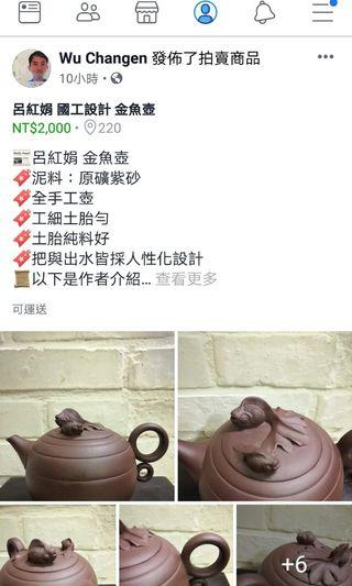 🚚 呂紅娟 國家工藝師 金魚壺