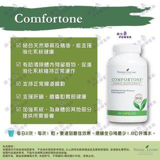 Young living comfortone 減肥 去水腫