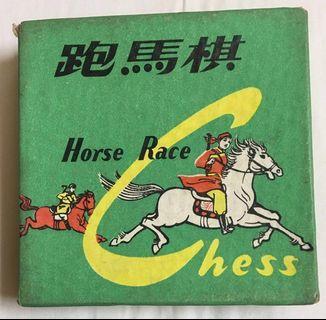 早期懷舊經典跑馬棋