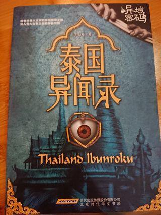泰国异闻录 Thailand Ibunroku 异域密码