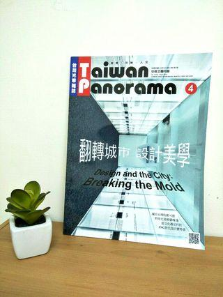 台灣光華雜誌-翻轉城市設計美學