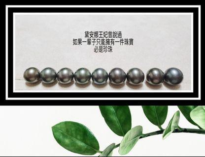 自售天然大溪地黑珍珠 10mm~13mm