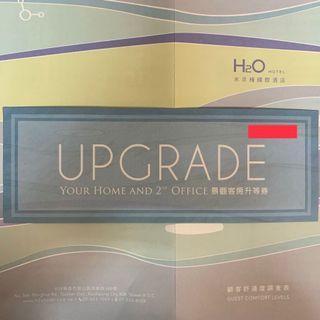 H2O Hotel 水京棧國際酒店 景觀客房升等券