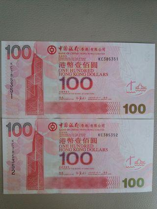 連號碼中銀鈔票