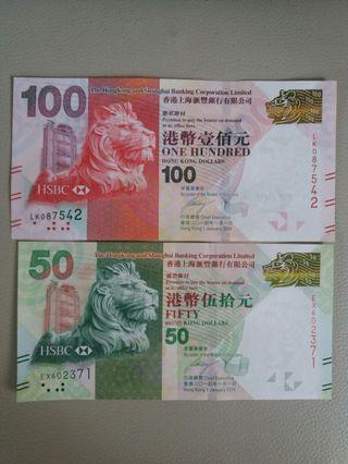 2014(愛你一世)1月1日滙豐鈔票