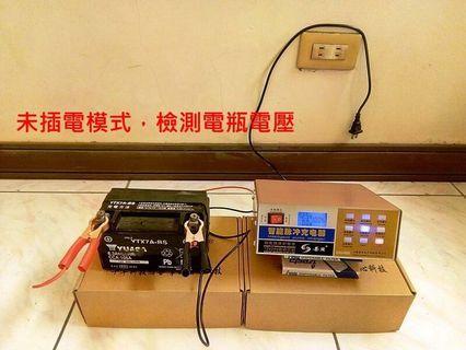 汽機車電池充電器