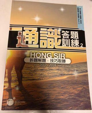 Hong Sir Notes DSE通識 個人成與人際關係綜合概念+答題訓練