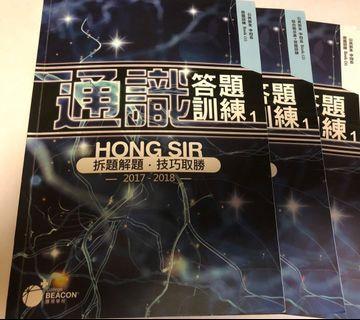 Hong Sir Notes DSE通識 公共衛生+答題訓練