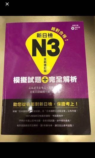 日文考試必讀書