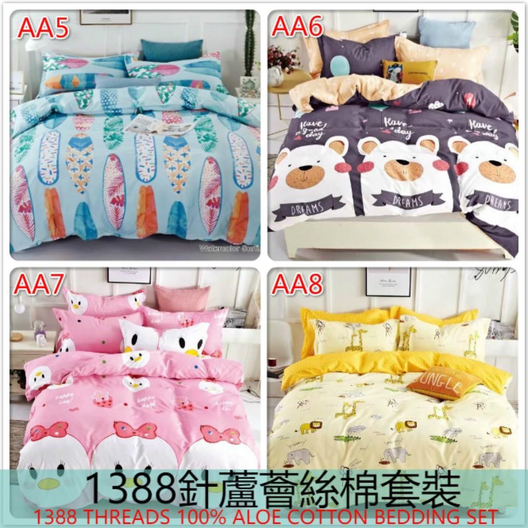 $100 床單4件套裝 /$100 Bedding set - 款號 AA1- AA16 (共16款)