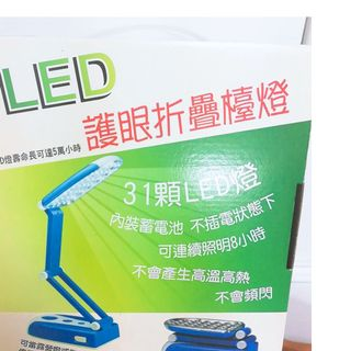 LED護眼摺疊檯燈