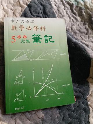 數學文憑試5星星筆記 DSE