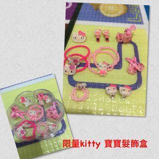 Kitty 髮飾盒