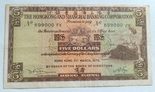 滙豐伍圓舊鈔豹子號(錯版高底邊)