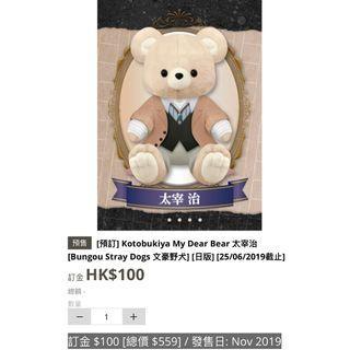 [預訂] Kotobukiya My Dear Bear 太宰治 [Bungou Stray Dogs 文豪野犬] [日版] [25/06/2019截止]